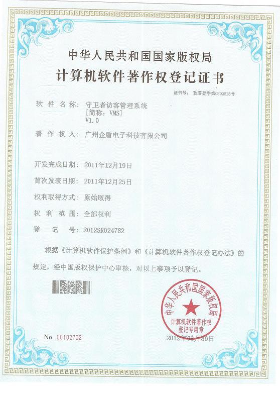 守卫者访客管理系统软件著作权证书