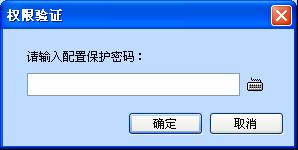 访客管理系统配置工具登录