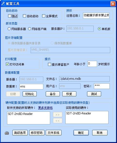 访客管理系统配置界面