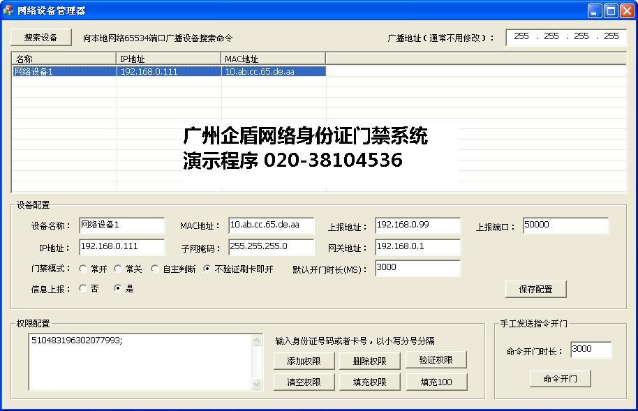企盾网络身份证门禁控制器网络身份证读卡器