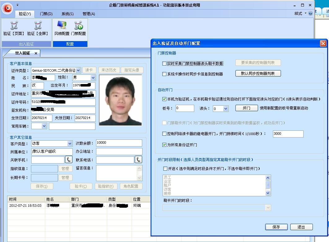 身份证门禁系统验证监控界面